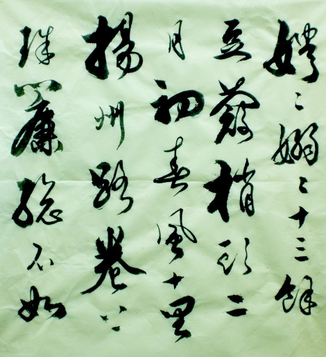 Chinese Calligraphy Classes In London