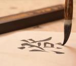 Medium Size  Sumi-e and Chinese Calligraphy Brush