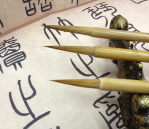 Small Size Chinese Painting / Calligraphy Brush